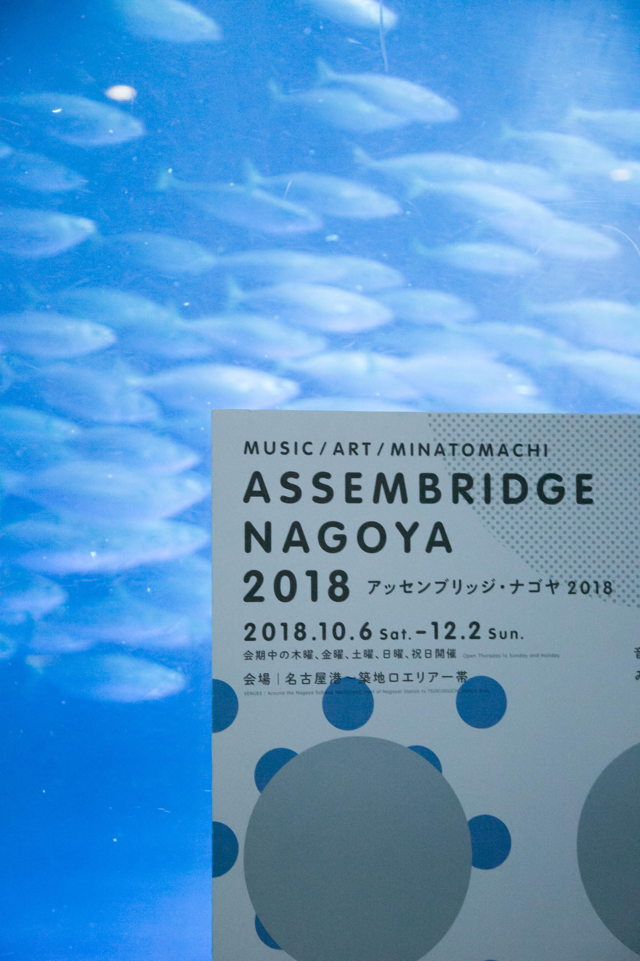 アッセンブリッジ・ナゴヤ2018活動報告①