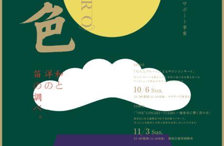 """港区文化芸術サポート事業 """"ONE""""CONCERT~FUEIRO~能楽堂コンサート"""
