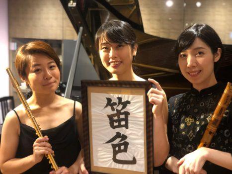 港区文化芸術活動サポート事業|フルートと尺八によるサロンコンサート